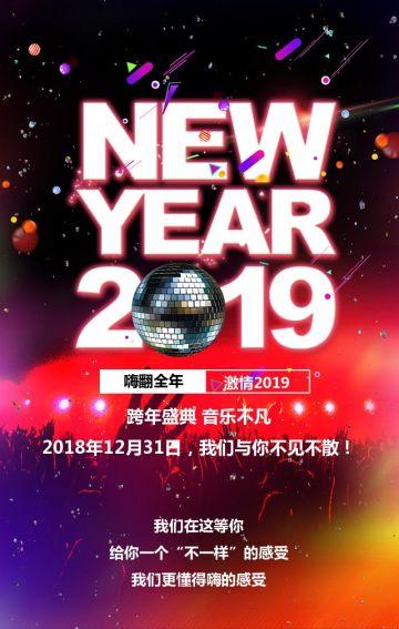 2019跨年狂欢夜酒吧狂欢ktv娱乐活动酒吧邀请函