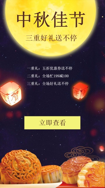喜庆节日月饼中秋佳节节日促销海报