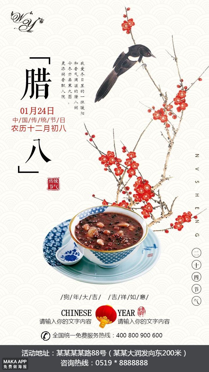 腊八小清新节日祝福海报