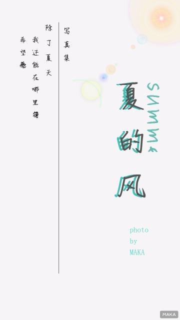 写真集夏天摄影日系简约清新