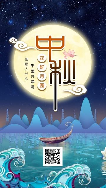 中秋节八月十五花好月圆宣传海报