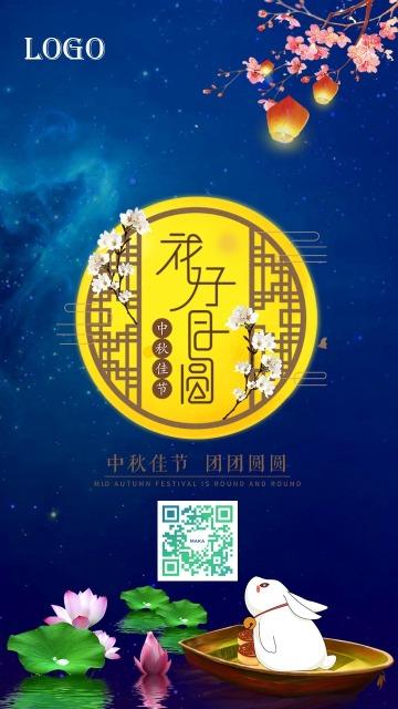 中秋节海报中秋节祝福中秋节贺卡