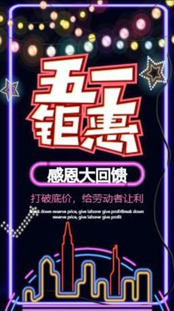 黑色时尚炫酷灯光五一促销活动宣传视频