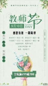 简约小清新教师节促销主题海报