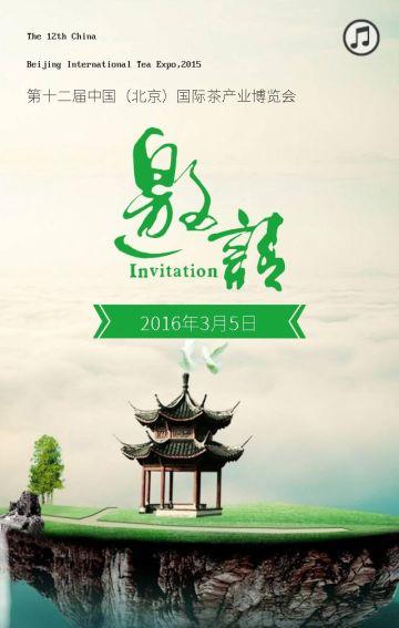 中国风活动邀请函