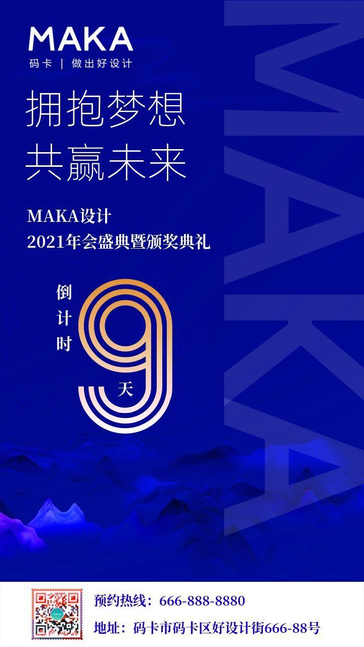 蓝色2021简约风年会倒计时系列宣传手机海报
