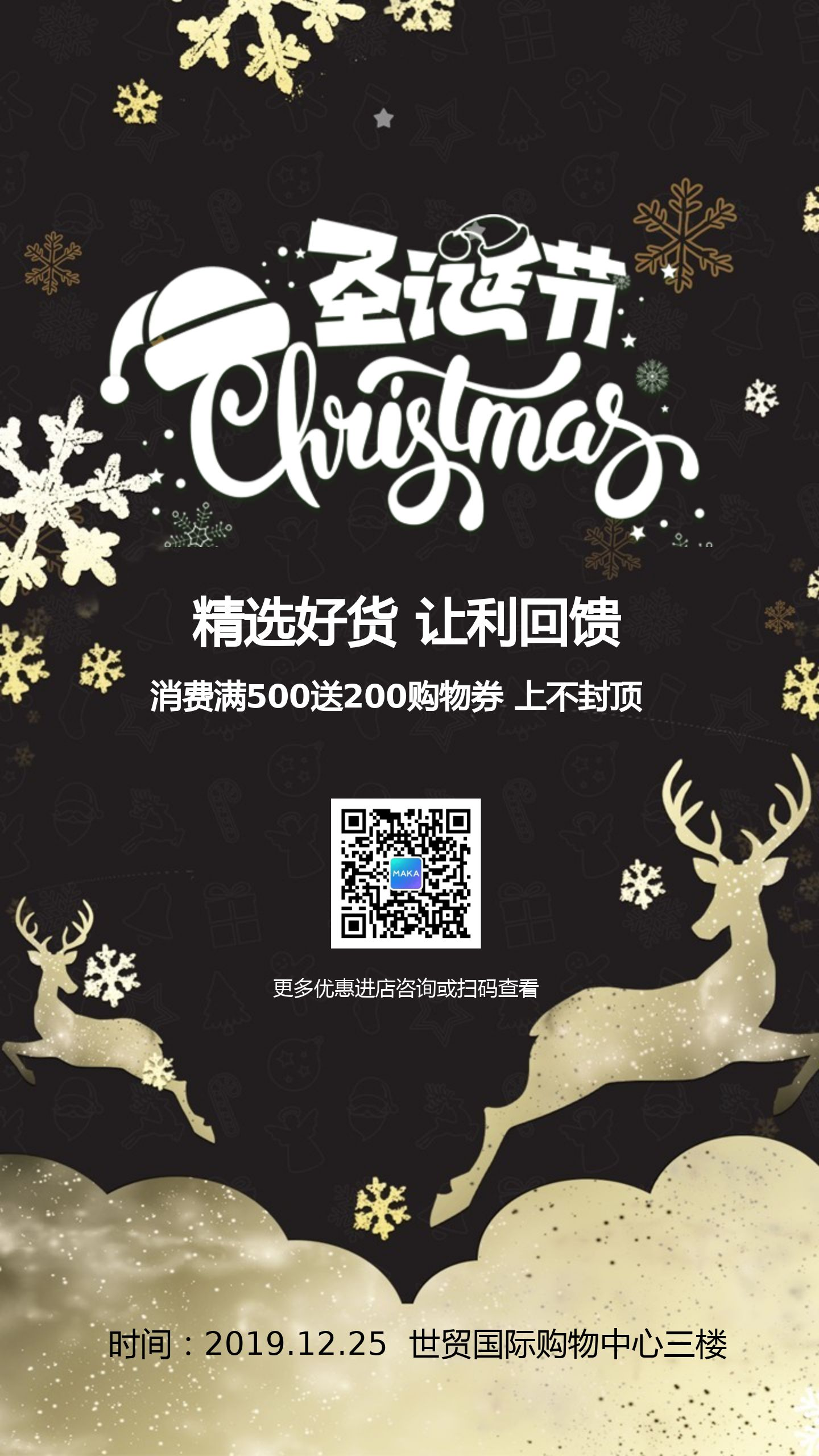黑上扁平简约圣诞节商家促销宣传海报
