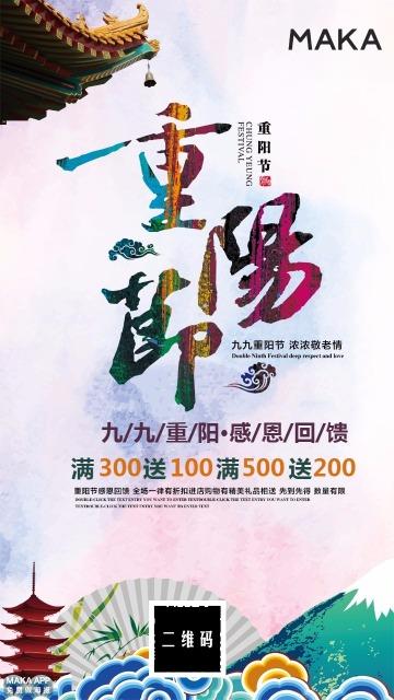 重阳节创意 宣传促销海报
