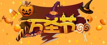 万圣节活动橙色微信公众号大图