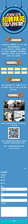 简约商务科技企业招聘单页宣传活动推广
