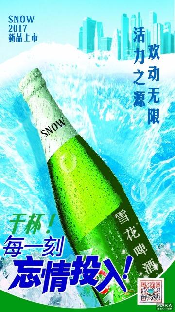 雪花啤酒新品上市