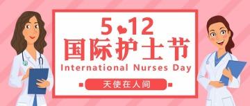 手绘风国际护士节公众号首图