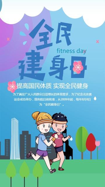 全民健身日