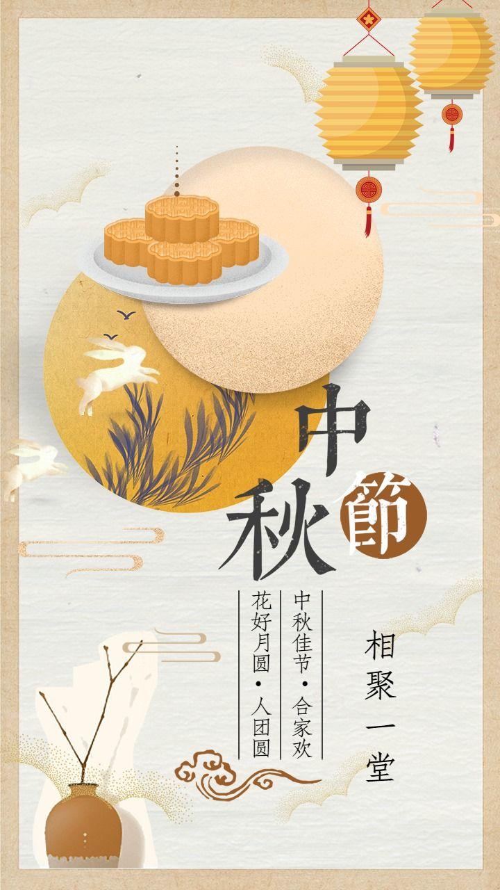 中秋节传统节日中国风海报宣传