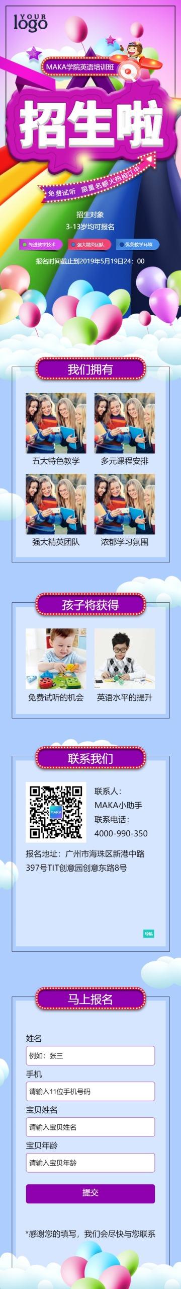 彩虹缤纷色彩培训班幼儿园全年招生宣传单页