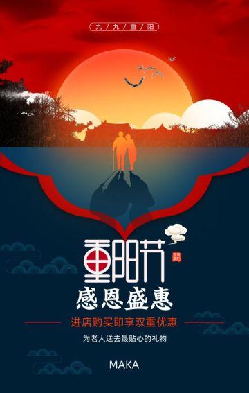 九九重阳节活动促销宣传重阳美食促销H5