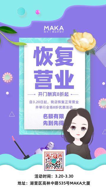 粉色小清新美睫行业恢复营业促销宣传通知海报
