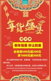 古典中国风设计风格红色商场通用年货节促销宣传H5模版