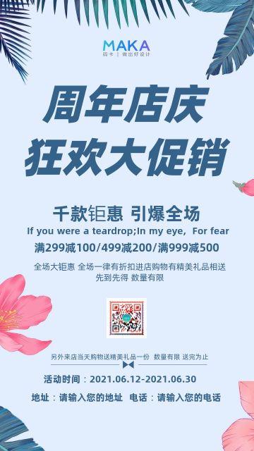 简洁大气蓝色风店铺商超行业周年促销宣传推广海报