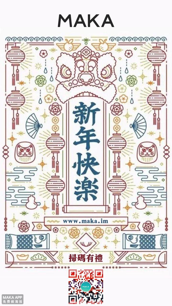 简约复古线条新年祝福/贺卡/推广