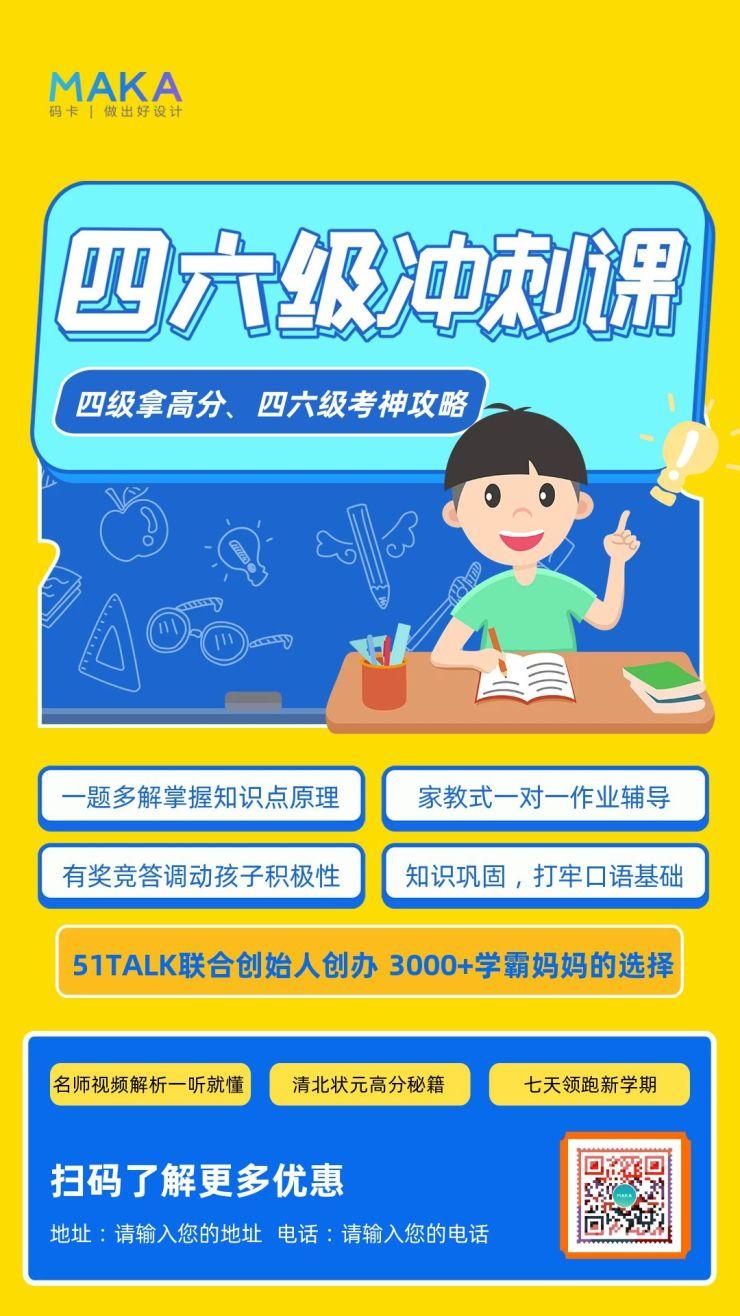 黄色卡通风教育行业四六级培训班招生宣传推广海报