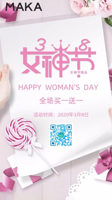 38女王节粉红浪漫促销宣传海报