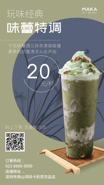 绿色简约风格奶茶饮品促销宣传海报