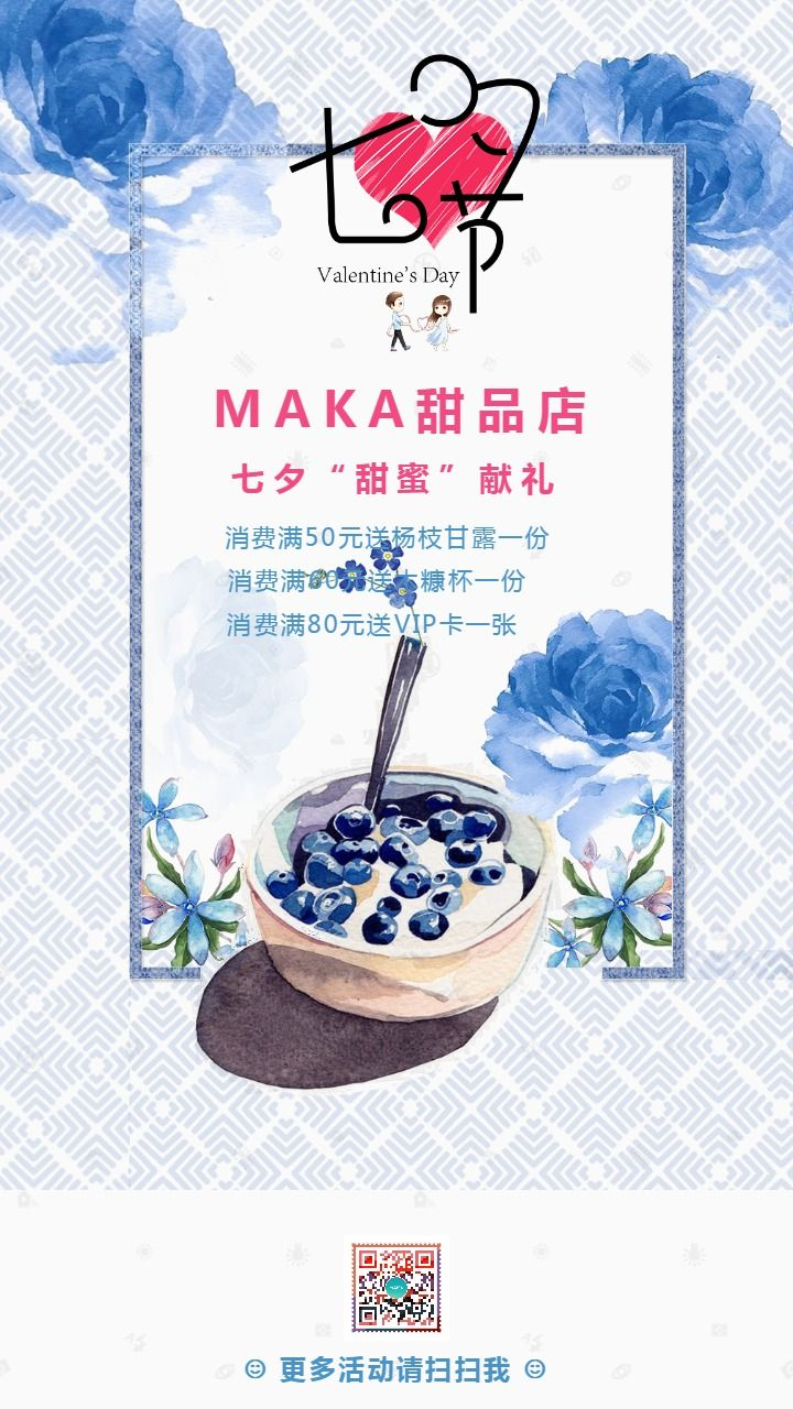 七夕情人节甜品店咖啡茶饮冷饮店促销打折宣传海报水墨风蓝色