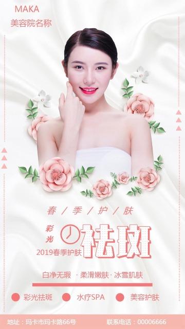 粉色唯美浪漫风格美容护肤宣传手机海报