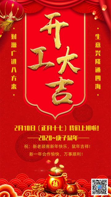 开工大吉开门红企业活动宣传海报模板