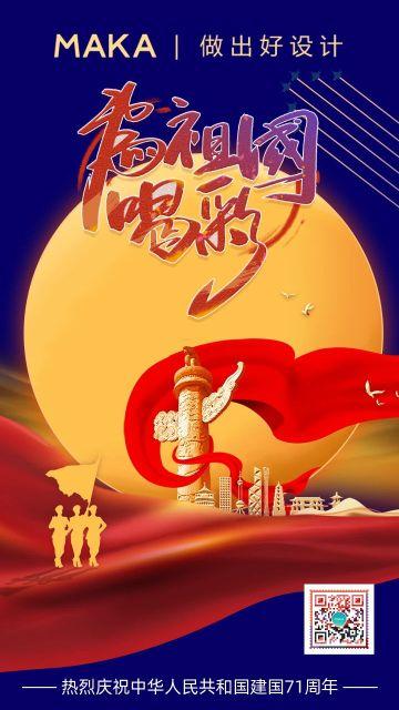 喜庆简约国庆中秋为祖国和彩宣传海报