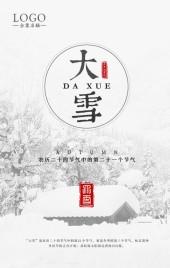 白色中国风古典传统节气大雪节气企业宣传H5