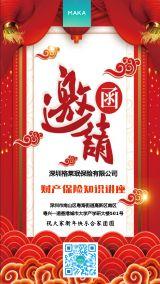 中国风扁平简约设计红色商务简洁保险金融行业会议邀请宣传海报