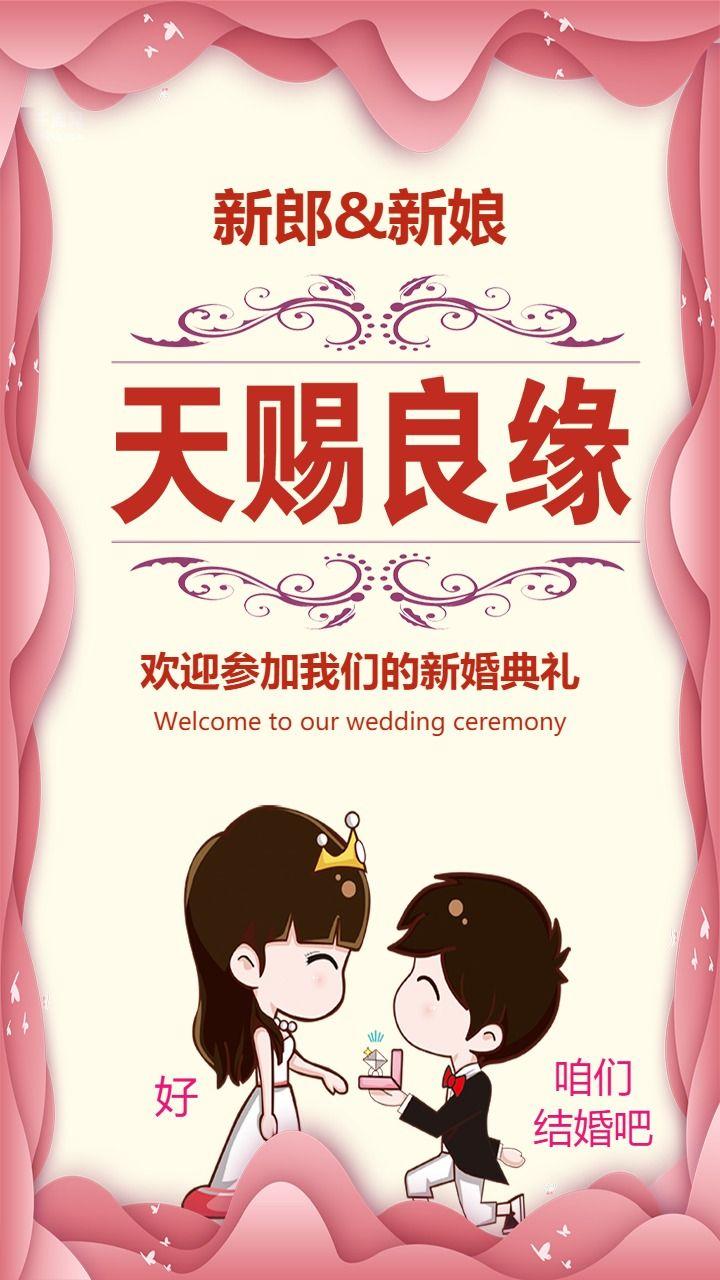 清新时尚卡通婚礼海报