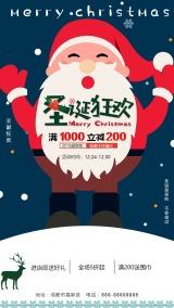 圣诞狂欢商场促销海报