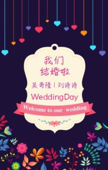 紫色梦幻浪漫婚礼邀请函