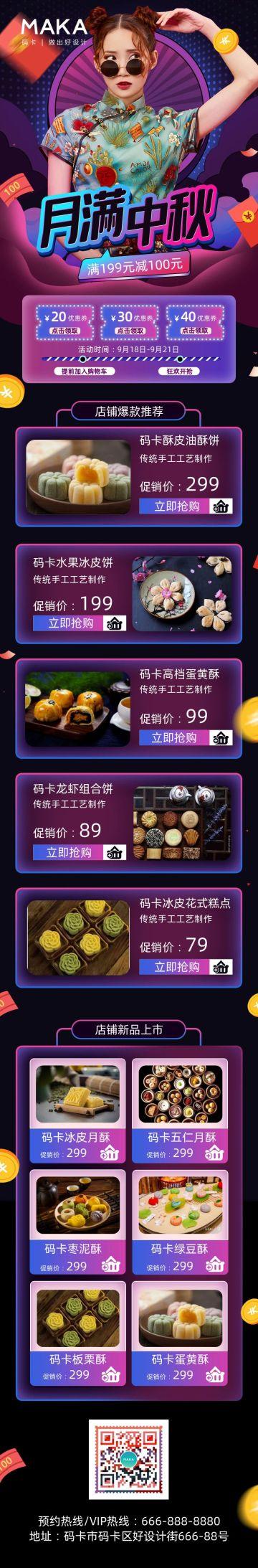 紫色霓虹风9.21中秋节促销店铺详情页