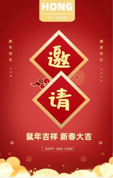 红色年会邀请函春节联欢企业公司晚会