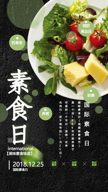 国际素食日素食主义主题手机海报