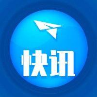 蓝色通用快讯新闻发布报道首发资讯最新消息通知