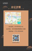 高端黑金中国风稳重邀请函商务金融企业峰会发布会展会论坛年会H5