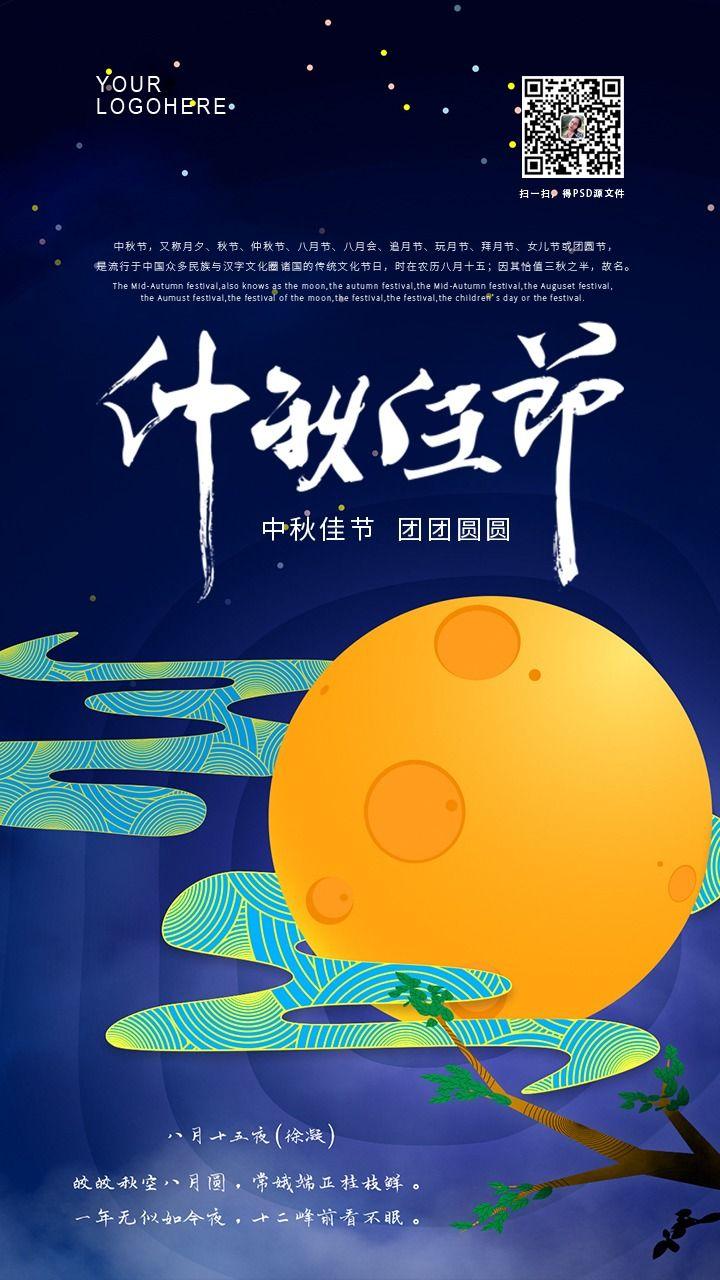 中国传统节日/中秋节/节日祝福/中秋节贺卡/中秋节海报