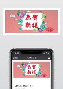 新年微信公众号封面大图促销活动祝福互动有礼简约大气卡通通用-浅浅