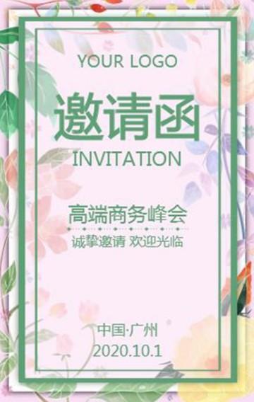 高端商务清新时尚会议邀请函h5