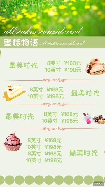 蛋糕物语菜单甜品店