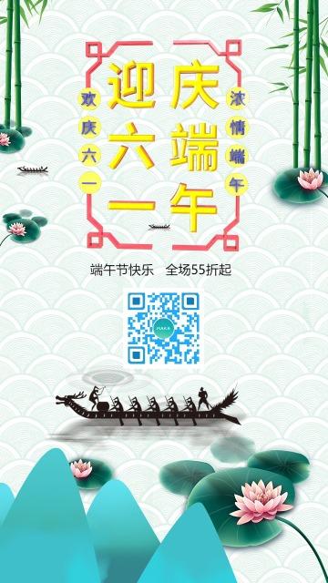 端午节清新文艺商场店铺微商朋友圈宣传促销海报
