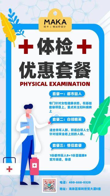 蓝色扁平风体检优惠套餐宣传海报