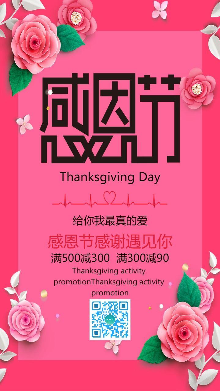 清新时尚花卉感恩节活动促销