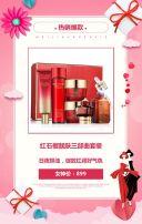 三八女神节妇女节女王节唯美美妆服饰促销打折活动宣传H5