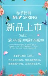 绿色清新文艺春季促销新品上市模板